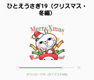 【人気スタンプ特集】ひとえうさぎ19(クリスマス・冬編) スタンプを実際にゲットして、トークで遊んでみた。 (2)