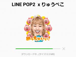 【隠し無料スタンプ】LINE POP2  x りゅうぺこ スタンプを実際にゲットして、トークで遊んでみた。 (7)