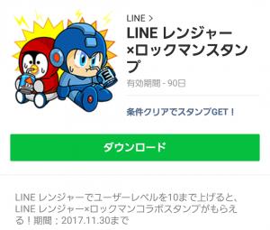 【限定無料スタンプ】LINE レンジャー×ロックマンスタンプを実際にゲットして、トークで遊んでみた。 (10)