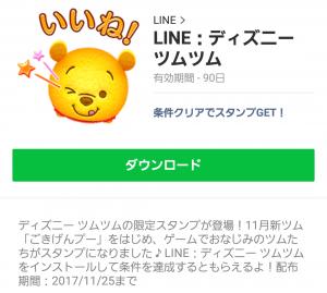 【隠し無料スタンプ】LINE:ディズニー ツムツム スタンプを実際にゲットして、トークで遊んでみた。 (13)