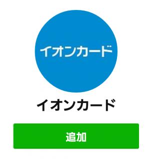 【限定無料スタンプ】ガーリーくまさん×イオンカードコラボ★ スタンプを実際にゲットして、トークで遊んでみた。 (2)