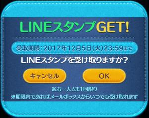 【隠し無料スタンプ】LINE:ディズニー ツムツム スタンプを実際にゲットして、トークで遊んでみた。 (10)