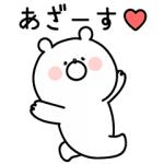 【無料スタンプ速報】ガーリーくまさん×イオンカードコラボ★ スタンプ(2017年12月04日まで)