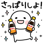 【無料スタンプ速報:隠し無料スタンプ】まるいの×味ぽん第2弾 スタンプ(2018年01月23日まで)