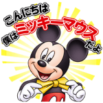 【半額セール】しゃべる♪ミッキーマウスと仲間たち スタンプ(2017年11月21日AM10:59まで)