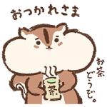 【無料スタンプ速報】癒しちょリス スタンプ(2017年12月18日まで)