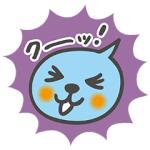 【無料スタンプ速報:隠し無料スタンプ】冬の限定Qooスタンプ2017年第4弾! スタンプ(2018年04月03日まで)