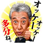 【日替半額セール】高田純次のしゃべる!テキトースタンプ(2017年11月04日分)