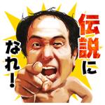 【日替半額セール】江頭2:50 がっっぺ応援! スタンプ(2017年11月28日分)