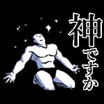 【限定無料スタンプ】なぜかかわいい筋肉×敬語 スタンプを実際にゲットして、トークで遊んでみた。