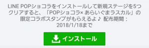 【隠し無料スタンプ】POPショコラ x あらいぐまラスカル スタンプを実際にゲットして、トークで遊んでみた。 (1)
