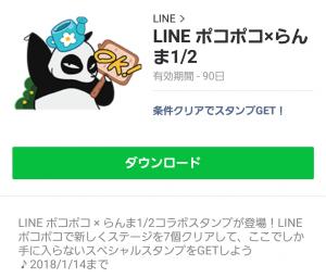 【限定無料スタンプ】LINE ポコポコ×らんま12  スタンプを実際にゲットして、トークで遊んでみた。 (6)