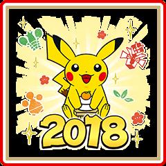 【イベント】LINEのお年玉キャンペーン2018開催! (17)