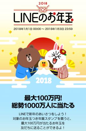 【イベント】LINEのお年玉キャンペーン2018開催! (1)