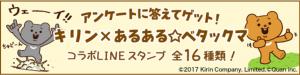 【限定無料スタンプ】あるある☆ベタックマ×キリン スタンプを実際にゲットして、トークで遊んでみた。 (3)