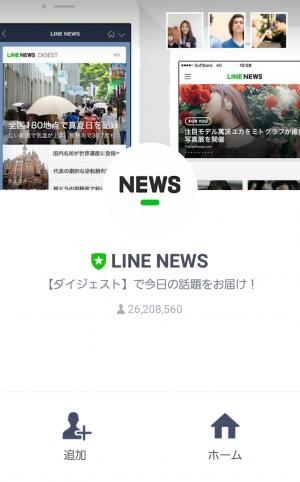 【隠し無料スタンプ】LINE NEWS×カナヘイゆるっと敬語 スタンプを実際にゲットして、トークで遊んでみた。 (1)
