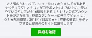 【限定無料スタンプ】あるある☆ベタックマ×キリン スタンプを実際にゲットして、トークで遊んでみた。 (1)