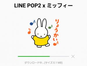 【限定無料スタンプ】LINE POP2 x ミッフィー スタンプを実際にゲットして、トークで遊んでみた。 (8)