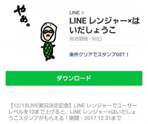 【隠し無料スタンプ】LINE レンジャー×はいだしょうこ スタンプを実際にゲットして、トークで遊んでみた。 (7)