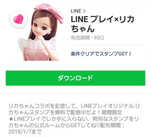 【隠し無料スタンプ】LINE プレイ×リカちゃん スタンプを実際にゲットして、トークで遊んでみた。 (9)