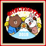 【イベント】LINEのお年玉キャンペーン2018開催!