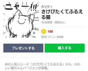 【人気スタンプ特集】さけびたくてふるえる猫 スタンプを実際にゲットして、トークで遊んでみた。 (1)