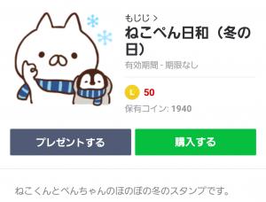 【人気スタンプ特集】ねこぺん日和(冬の日) スタンプを実際にゲットして、トークで遊んでみた。 (1)
