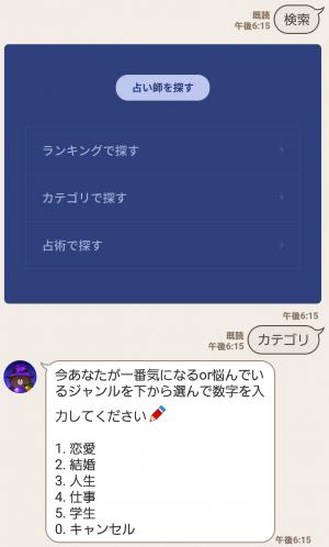 【限定無料スタンプ】深夜のダメ恋図鑑×LINE占い スタンプを実際にゲットして、トークで遊んでみた。 (3)