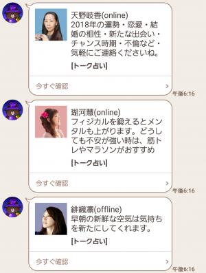 【限定無料スタンプ】深夜のダメ恋図鑑×LINE占い スタンプを実際にゲットして、トークで遊んでみた。 (5)