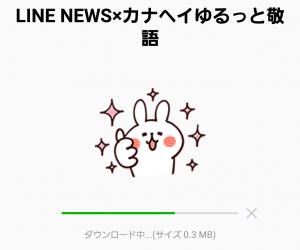 【隠し無料スタンプ】LINE NEWS×カナヘイゆるっと敬語 スタンプを実際にゲットして、トークで遊んでみた。 (2)