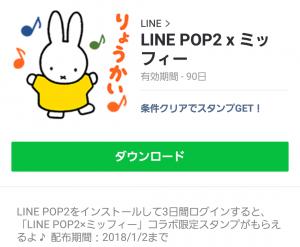 【限定無料スタンプ】LINE POP2 x ミッフィー スタンプを実際にゲットして、トークで遊んでみた。 (7)