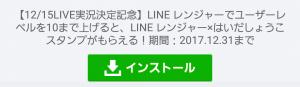 【隠し無料スタンプ】LINE レンジャー×はいだしょうこ スタンプを実際にゲットして、トークで遊んでみた。 (1)