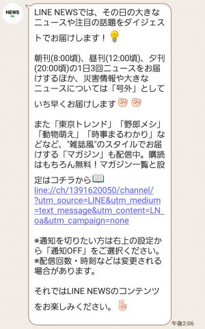 【隠し無料スタンプ】LINE NEWS×カナヘイゆるっと敬語 スタンプを実際にゲットして、トークで遊んでみた。 (3)