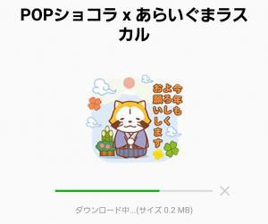 【隠し無料スタンプ】POPショコラ x あらいぐまラスカル スタンプを実際にゲットして、トークで遊んでみた。 (13)
