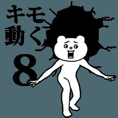 【人気スタンプ特集】キモ激しく動く★ベタックマ8 (正月あり) スタンプを実際にゲットして、トークで遊んでみた。