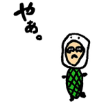 【無料スタンプ速報:隠し無料スタンプ】LINE レンジャー×はいだしょうこ スタンプ(2017年12月31日まで)