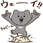 【無料スタンプ速報】あるある☆ベタックマ×キリン スタンプ(2018年01月15日まで)