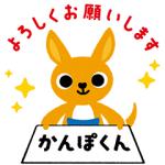 【無料スタンプ速報】かんぽくん スタンプ(2018年01月22日まで)