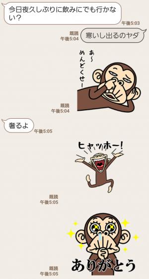 【人気スタンプ特集】イラッと動く★お猿さん6 スタンプを実際にゲットして、トークで遊んでみた。 (3)