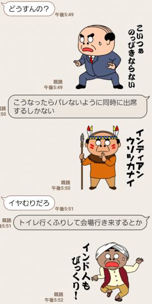 【人気スタンプ特集】昭和のおじさん3 スタンプを実際にゲットして、トークで遊んでみた。 (5)