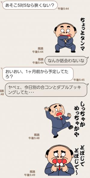 【人気スタンプ特集】昭和のおじさん3 スタンプを実際にゲットして、トークで遊んでみた。 (4)