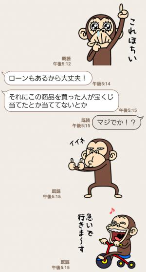 【人気スタンプ特集】イラッと動く★お猿さん6 スタンプを実際にゲットして、トークで遊んでみた。 (6)