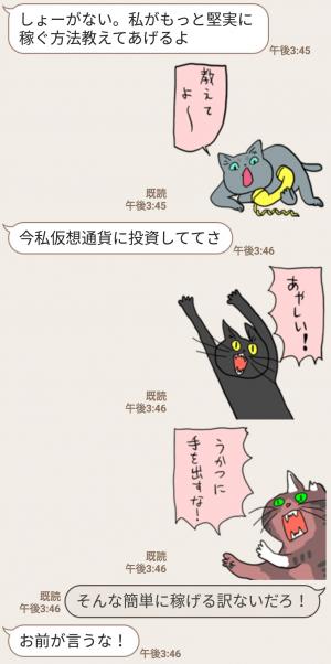 【人気スタンプ特集】電話猫2 スタンプを実際にゲットして、トークで遊んでみた。 (7)