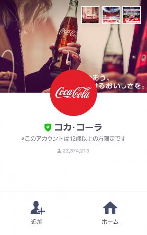 【限定無料スタンプ】毒舌あざらし×コカ・コーラ ポーラーベア スタンプを実際にゲットして、トークで遊んでみた。 (1)