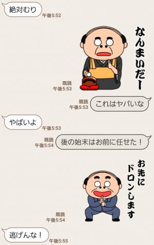 【人気スタンプ特集】昭和のおじさん3 スタンプを実際にゲットして、トークで遊んでみた。 (6)