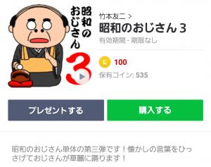 【人気スタンプ特集】昭和のおじさん3 スタンプを実際にゲットして、トークで遊んでみた。 (1)