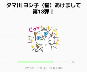 【限定無料スタンプ】タマ川 ヨシ子(猫)あけまして第13弾! スタンプを実際にゲットして、トークで遊んでみた。 (2)