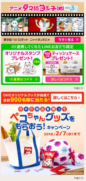【限定無料スタンプ】タマ川 ヨシ子(猫)あけまして第13弾! スタンプを実際にゲットして、トークで遊んでみた。 (3)