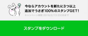 【限定無料スタンプ】選べるニュース×うさぎ100% スタンプを実際にゲットして、トークで遊んでみた。 (4)