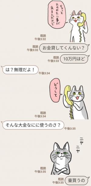 【人気スタンプ特集】電話猫2 スタンプを実際にゲットして、トークで遊んでみた。 (3)